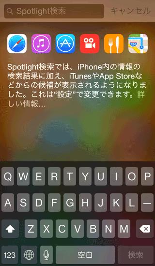 iPhone内をSpotlight検索する