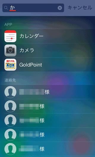 iPhoneのSpotlight検索結果サンプル