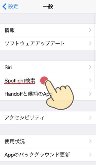 iPhoneの設定から[Spotlight検索]を選択