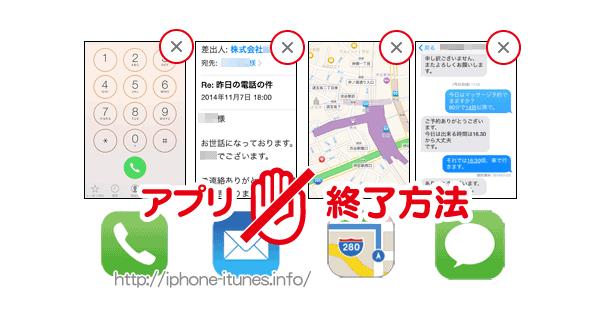 iPhoneの起動中のアプリを終了させる