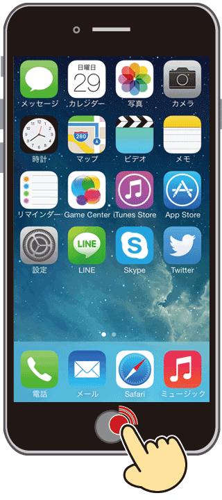 iPhoneで起動中のアプリを終了させる方法