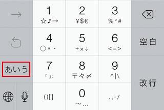 数字からカナ入力キーボードへ