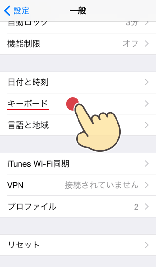 iPhone[一般]→[キーボード]選択
