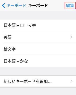 iPhone[キーボードの表示順を変更]