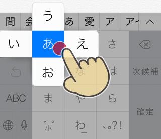 iPhoneの日本語かなキーボードで長押ししてフリック入力