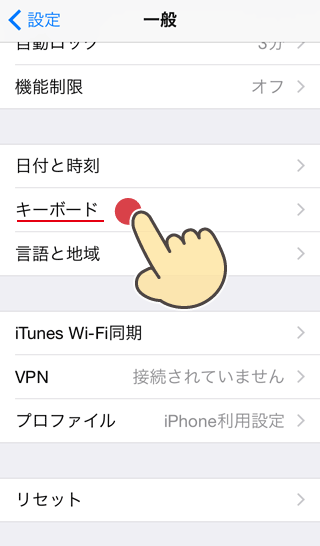 iPhone 設定 キーボードを選択