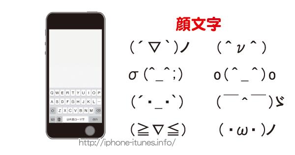 iPhoneにあらかじめ登録されている顔文字利用する