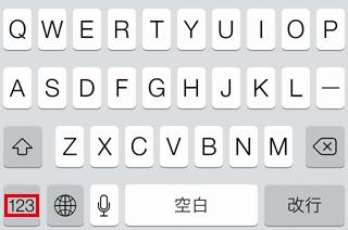 ローマ字入力から数字キーボードへ切替