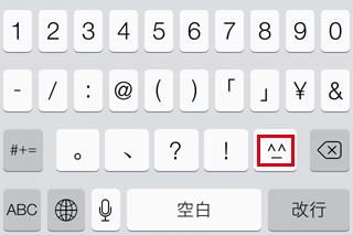 iPhoneのキーボードで[^_^]ボタンをタップすると登録されている顔文字に変換できます。