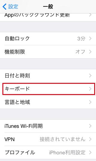 iPhoneの[設定]から[一般]→[キーボード]を選択