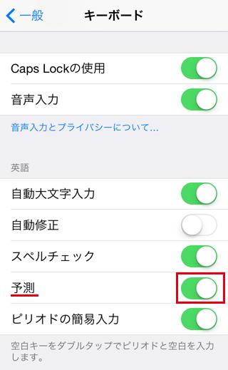 iPhoneの予測変換機能のオン/オフを切り替える