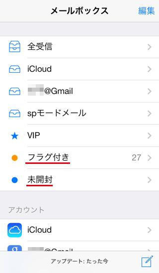 iPhoneのメールボックスに[フラグ付き]、[未開封]