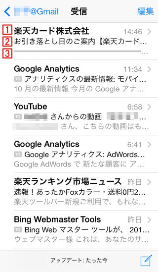 iPhoneのメール一覧の際の本文表示行数を指定できる