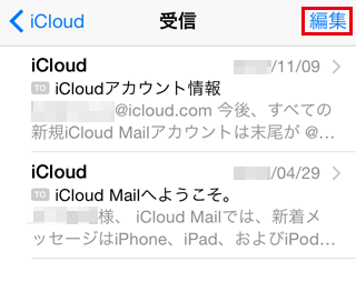 iPhoneのメール一覧表示画面で[編集]をタップ