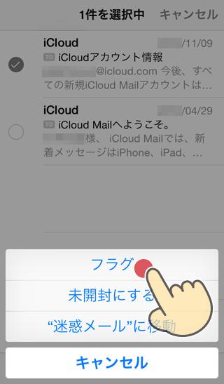 iPhoneに届いた重要なメールにフラグを付ける
