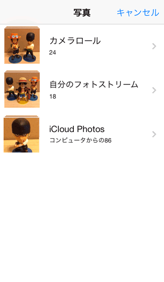 iPhoneでメール添付する写真を選ぶ