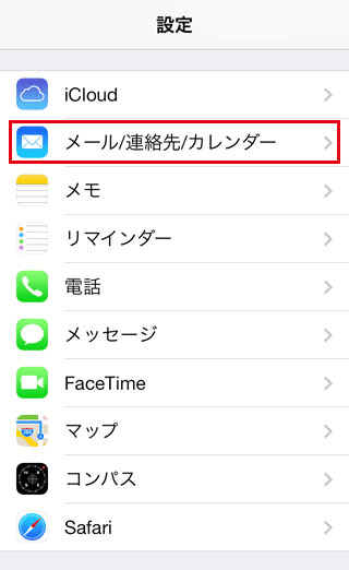 iPhone→設定→「メール/連絡先/カレンダー」