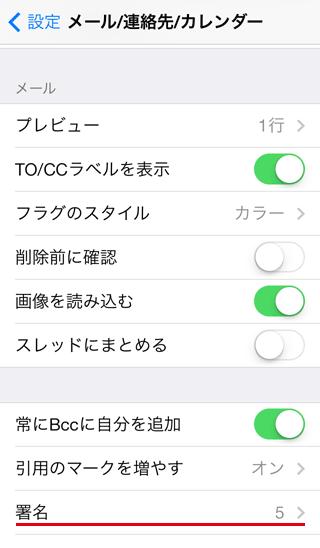 iPhone メール設定の「署名」を選択