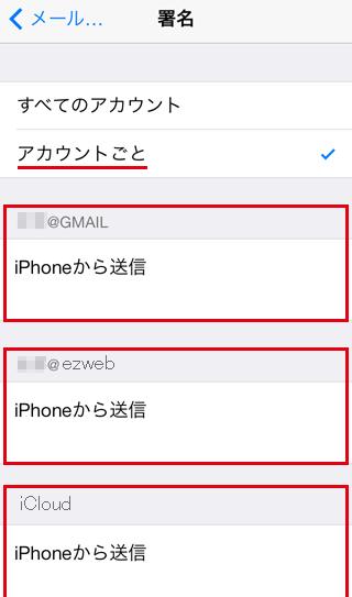 iPhoneで「アカウントごと」選択でアドレスごとの署名が設定できます