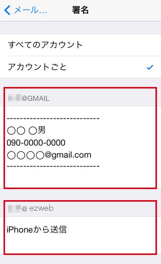 メールアドレスごと署名を入力