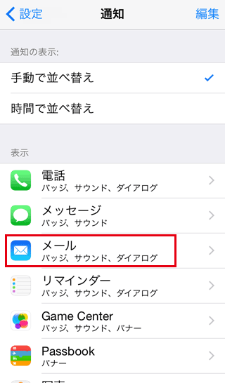 iPhoneの[通知]でメールの通知設定をする
