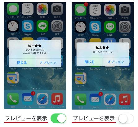 iPhoneのメール着信通知をダイアログでプレビューオン/オフにした場合