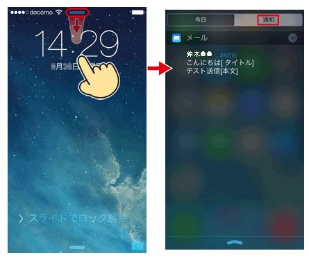 ロックい画面から下側にフリックで通知センターを呼び出しメールを確認