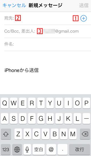 iPhoneで新規メールを立ち上げ