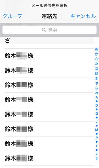 メールの宛先をiPhoneの連絡先から指定