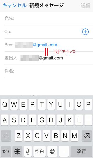 iPhoneの設定で自動でBCCを入れたイメージ