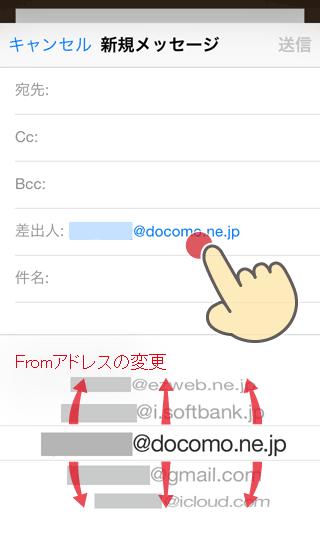 iPhoneのメールで[Cc/Bcc, 差出人]をタップすると全項目表示