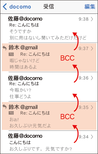 メール利用時にBCCで自分を入れると時系列での内容確認が楽