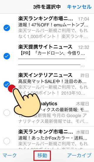iPhoneから不要なGmailのメールをゴミ箱に移動する