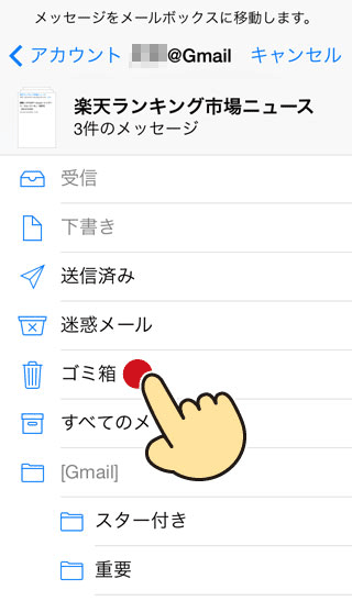 iPhoneからGmailのゴミ箱にメールを移動する