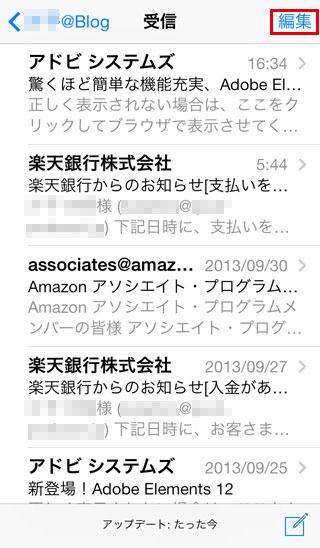 編集から不要なメールをチェックする[iPhoneの使い方]