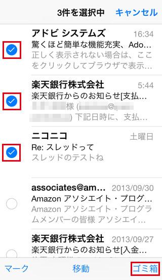 iPhoneから削除したいメールをチェックする