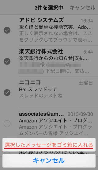iPhoneで[ゴミ箱に入れる]メッセージが表示される