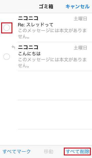 iPhoneから完全に削除するメールを選択