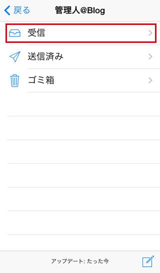 iPhoneのメール受信箱を選択する