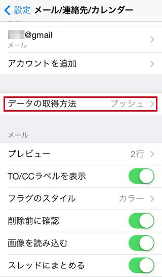 データ取得方法からiPhoneの新着メール取得間隔を指定する
