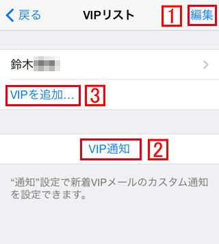 iPhoneのVIP機能について