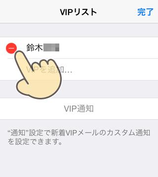 iPhoneのVIPから登録者を解除する方法
