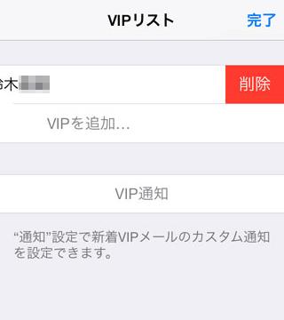 削除ボタンでiPhoneのVIPから削除されます