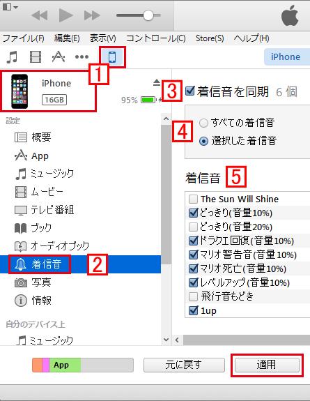 パソコンでダウンロードした着信音をiPhoneに入れる手順