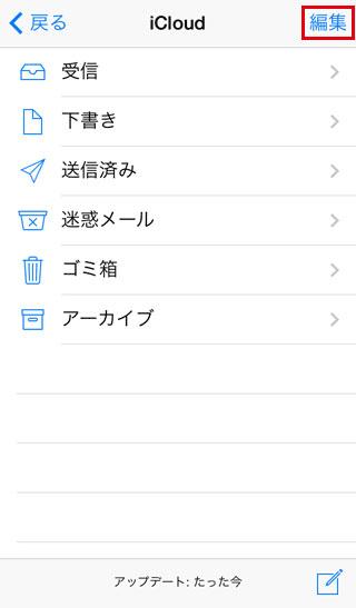 iPhoneのiCloudアカウント[編集]