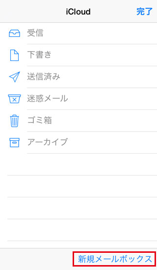 iPhoneで下部に表示される新規メールボックスを選択