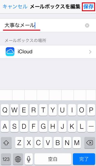 iPhoneで新規メールボックスの名前を付ける