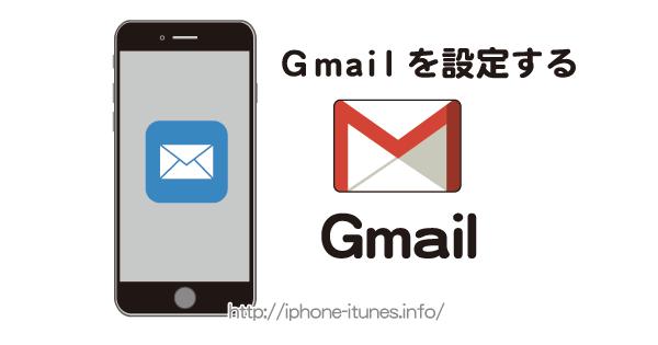 iPhoneにGmailを設定する