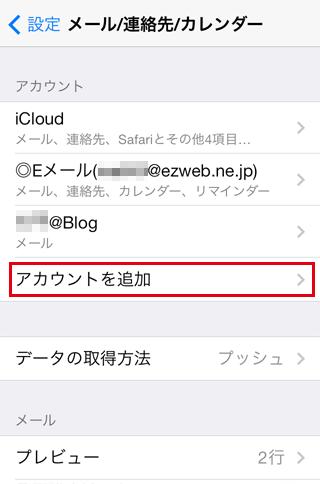 iPhoneの「アカウントの追加」からメールアドレスを追加設定する
