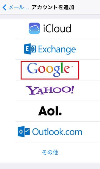 Gmailの場合は[Google]を選択する
